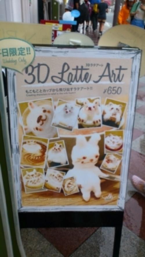 DSC_0043 3D Latter Art Kyoto